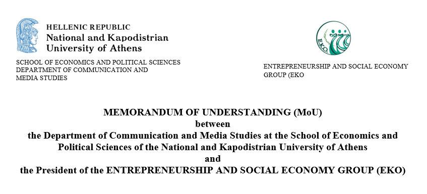 Initiation of official collaboration with National Kapodistrian University of Athens