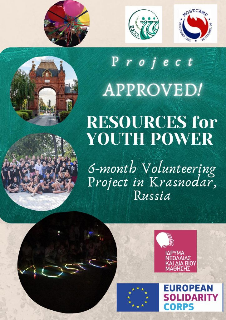 """Resources for Youth Power"" ESC11 project approved!"